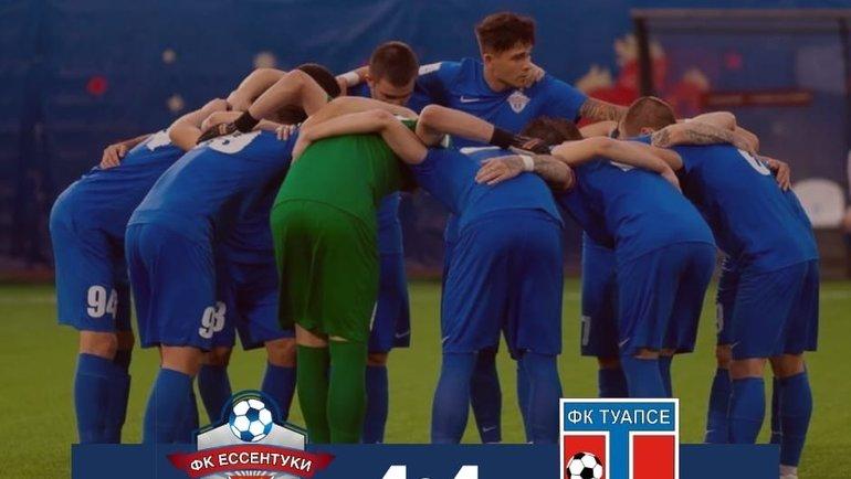 Игроки «Ессентуков». Фото фан-группаФК «Ессентуки» «Вконтакте».