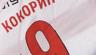 Футболка Кокорина, вкоторой онзабил первый гол за «Спартак», продана за200 тысяч рублей