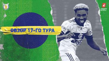Чемпионат Бразилии, видеообзор 17-го тура: домашний разгром «Коринтианса», гол Витинью
