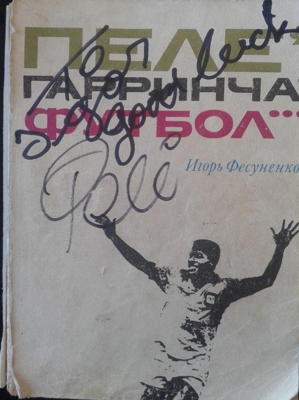 Книга «Пеле, Гарринча, футбол...» Игоря Фесуненко.
