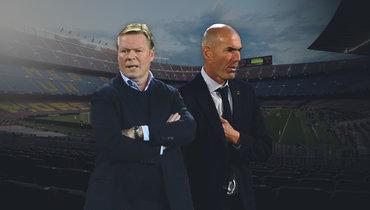 Куман против Зидана: доказать «Барселоне» vsневылететь из «Реала»