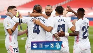 «Реал» победил «Барселону», Куман проиграл первое класико