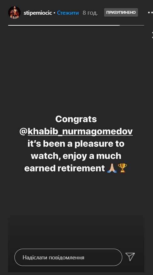 Стипе Миочич дал пожелание Хабибу. Фото Instagram
