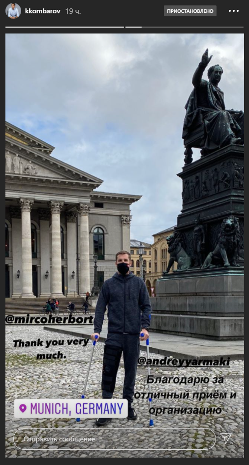 Кирилл Комбаров после операции. Фото Instagram