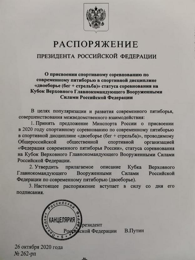 Распоряжение Президента РФ Владимира Путина.