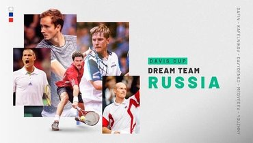 Фанаты назвали символическую сборную России наКубке Дэвиса. Всоставе— сплошь легенды