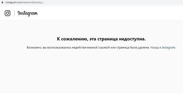 Вот что высвечивается при заходе настраницу Team Tutberidze совчера. Фото Instagram