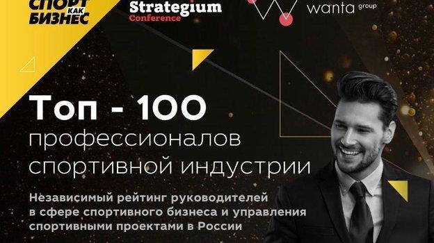 Рейтинг лучших спортивных управленцев России.