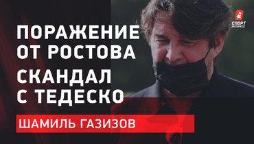 Интервью Газизова: поражение от «Ростова», скандал с «Коммент.Шоу»