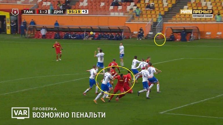 1ноября. Саранск. «Тамбов»— «Динамо»— 1:2.