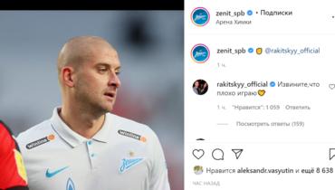 «Извините, что плохо играю». Ракицкий обратился кболельщикам «Зенита»