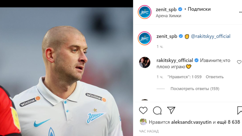 Комментарий Ярослава Ракицкого. Фото Instagram «Зенита».