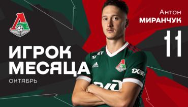 Антон Миранчук второй раз назван игроком месяца в «Локомотиве»