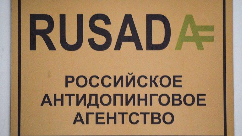 РУСАДА. Фото AFP