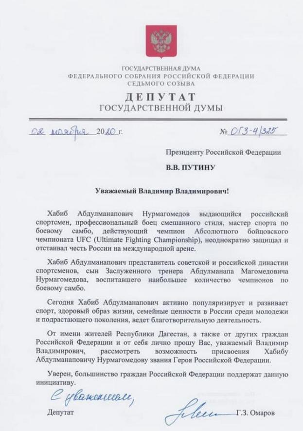 Письмо Гаджимурада Омарова.