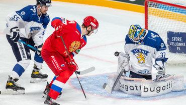 5ноября. Хельсинки. Россия— Финляндия— 6:2. Россияне выиграли стартовый матч Евротура.