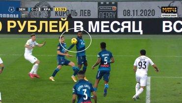 «Зенит»— «Краснодар»: ВАР исправили ошибку Москалева. Зачто назначен пенальти?