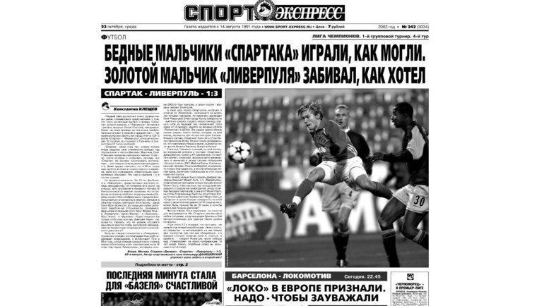 """23 октября 2002 года. Первая полоса """"СЭ""""."""