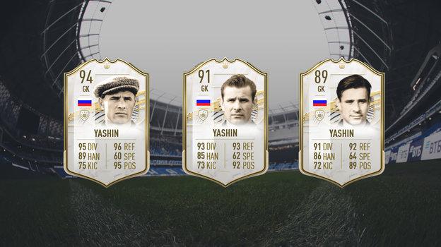 Виды карточек «Кумира» Льва Яшина врежимеUT. Фото FIFA 21
