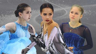 Валиева— победитель «Гран-при» вМоскве, Загитова иЛипницкая— без золота Олимпиады. Кчему моглобы привести изменение возрастного ценза