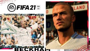 Бекхэм появится вFIFA 21 вкачестве легенды футбола