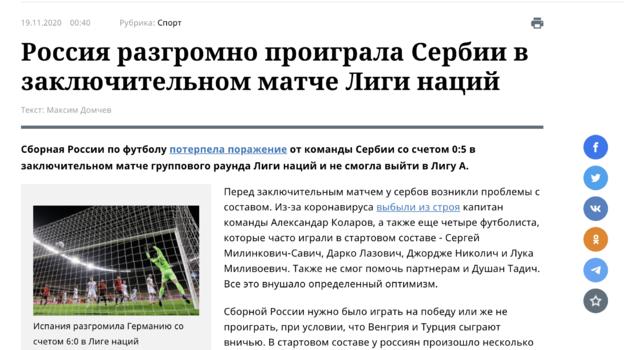 «Российская газета».