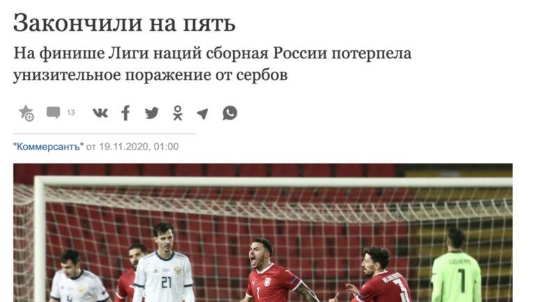 Реакция российских СМИ напровал сборной России вматче сСербией вЛиге наций