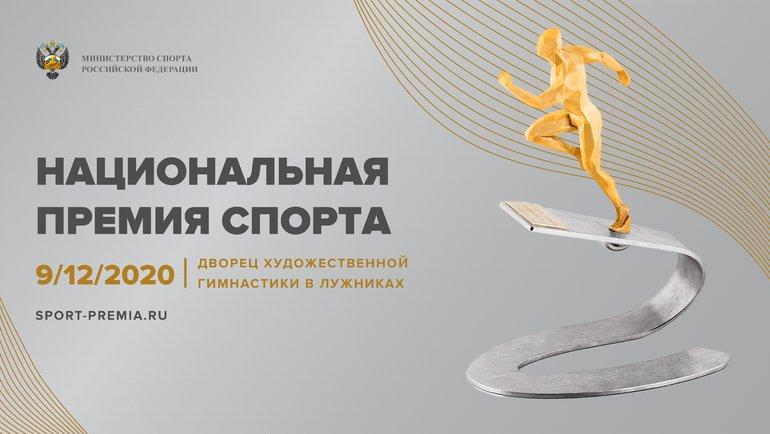 Национальная спортивная премия 2020 года.