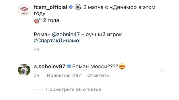 Скриншот страницы «Спартака». Фото Instagram