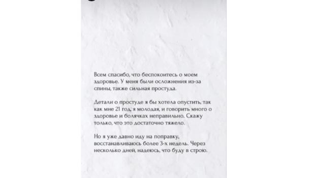 Заявление Евгении Медведевой. Фото Instagram