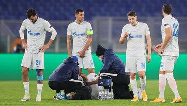 24ноября. Рим. «Лацио»— «Зенит»— 3:1. Врачи оказываюь помощь футболисту сине-бело-голубых.