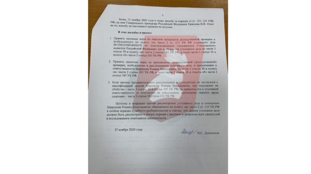 """Заявление Никиты Данченкова. Фото """"СЭ"""""""