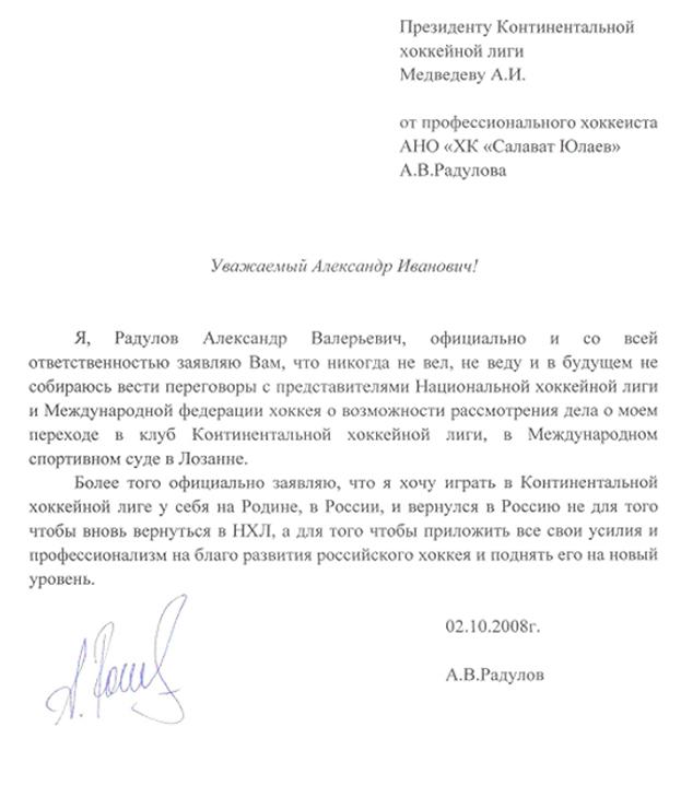Заявление Александра Радулова.