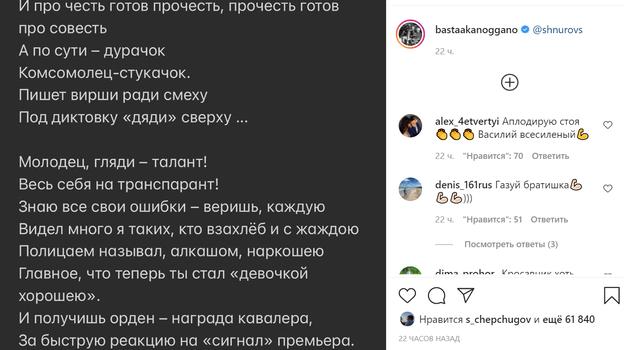 Пост-стих Василия Вакуленко. Фото Instagram