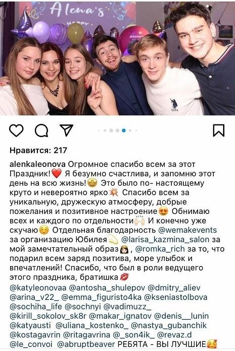 Инстаграм Алены Леоновой. Фото Instagram