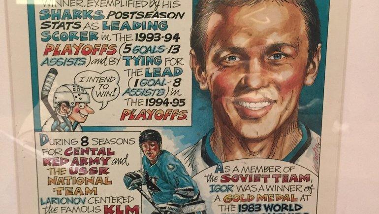 """1993 год. Плакат """"Сан-Хосе"""", посвященный Игорю Ларионову, висящая на арене SAP Centre по настоящее время."""