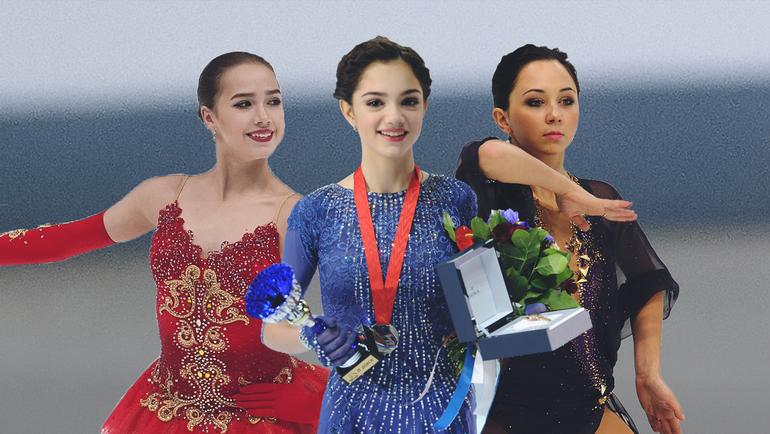 Алина Загитова, Евгения Медведева, Елизавета Туктамышева.