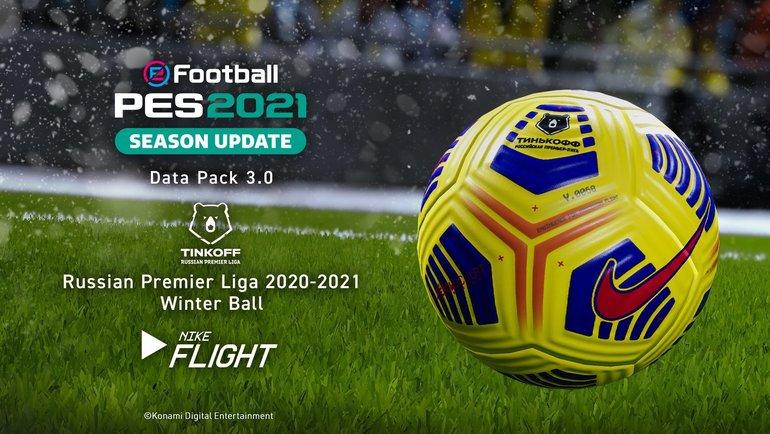 Зимний мяч РПЛ добавили вPES 2021. Фото Twitter