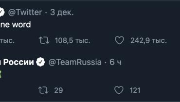 Сборная России описала 2020 год одним словом