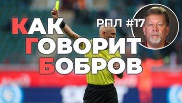 Кукуляк неудалил двух игроков «Ростова», Карасев неможет без ВАР