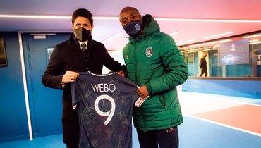Игроки «ПСЖ» подарили Вебо футболку сосвоими автографами