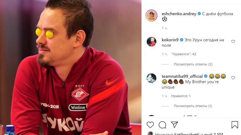 Кокорин троллит Ещенко. Фото Instagram