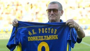 «Ростов Арену» предложили назвать вчесть Виктора Понедельника