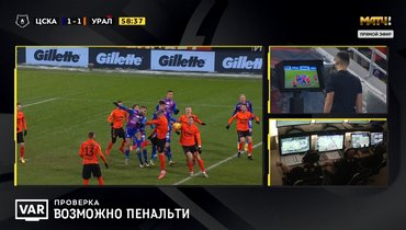 ЦСКА— «Урал»: зачто назначен пенальти впользу армейцев?