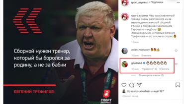 Глушаков оценил слова Трефилова: тренировать сборную должен патриот