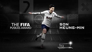 Сон Хын Мин— автор лучшего гола 2020 года поверсии ФИФА