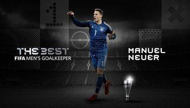 Нойер назван вратарем года ФИФА