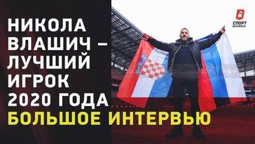 Никола Влашич— лучший игрок 2020 года. Большое интервью