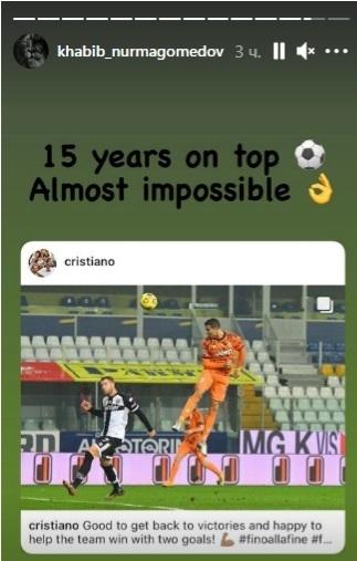 Хабиб – о Роналду: «15 лет на вершине. Почти невозможно». Фото Instagram