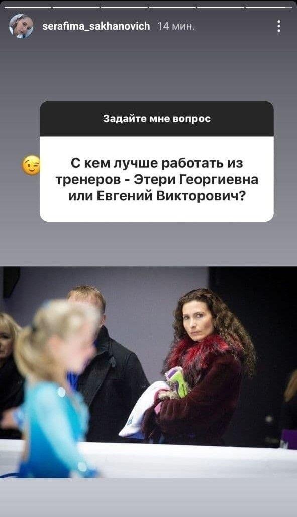 Instagram Серафимы Саханович.